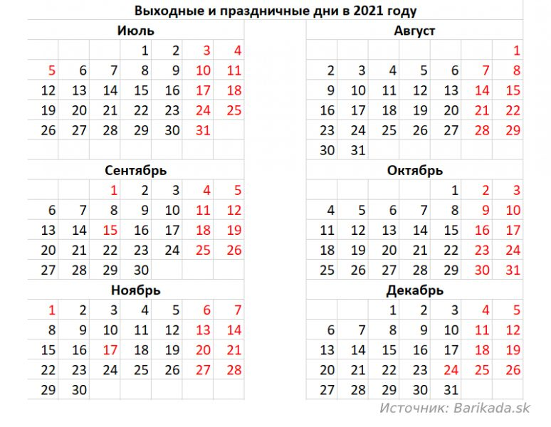 Выходные дни второе полугодие 2021