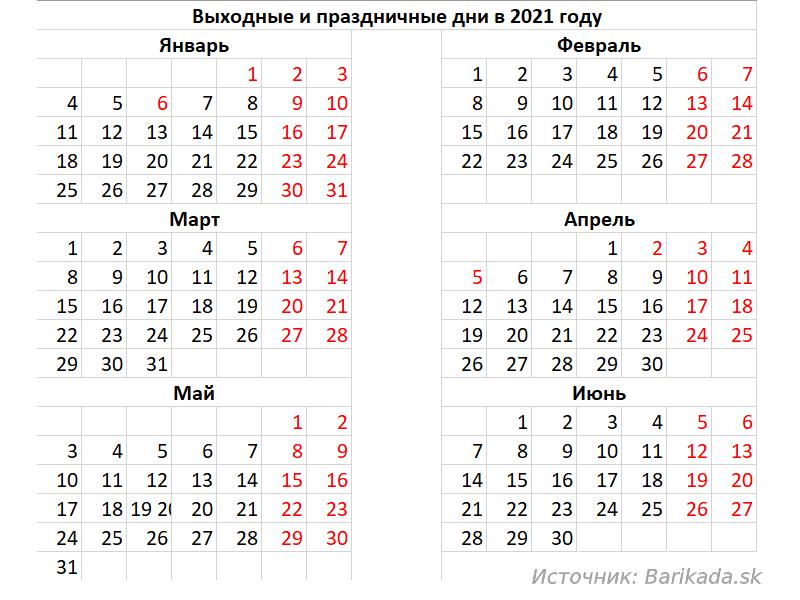 Выходные дни первое полугодие 2021