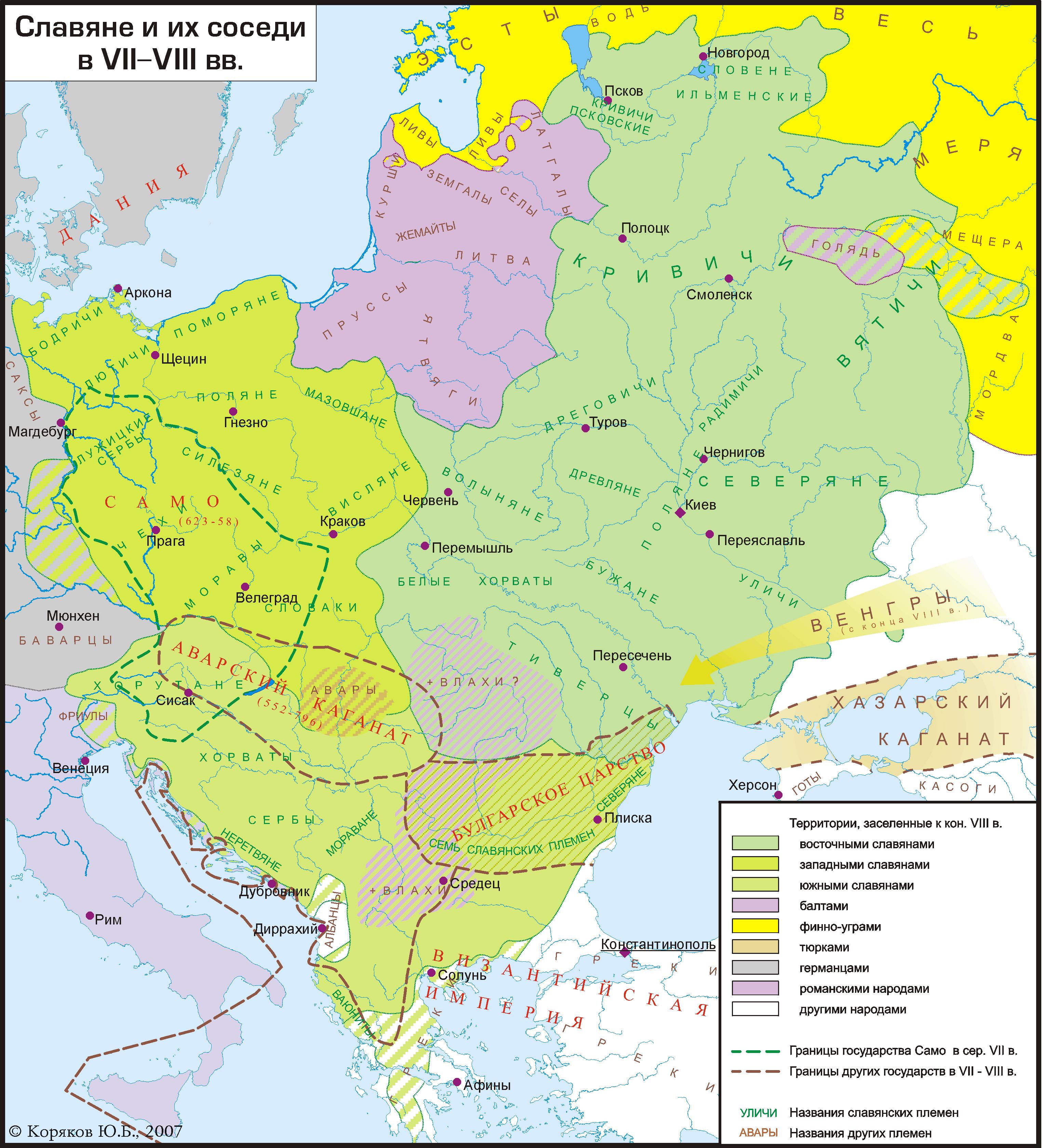 славяне-государство-само